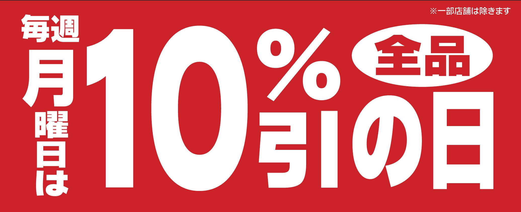 曜日別 月 10%