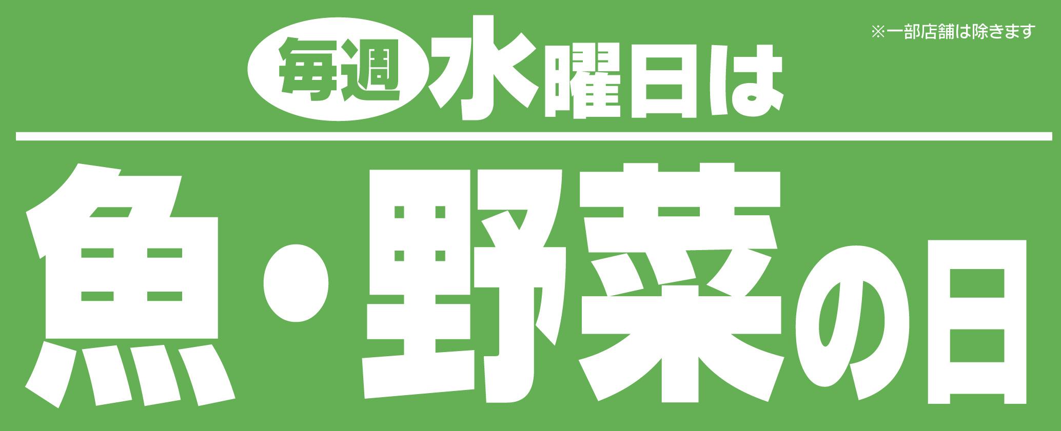 曜日別 水 魚・野菜