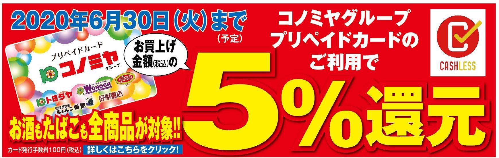 プリカ5%還元