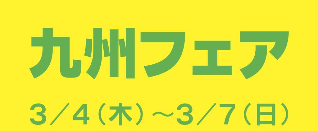 九州フェアー