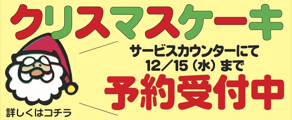 クリスマスケーキ2021予約